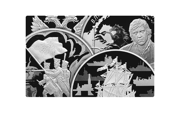 памятные монеты ЦБ РФ