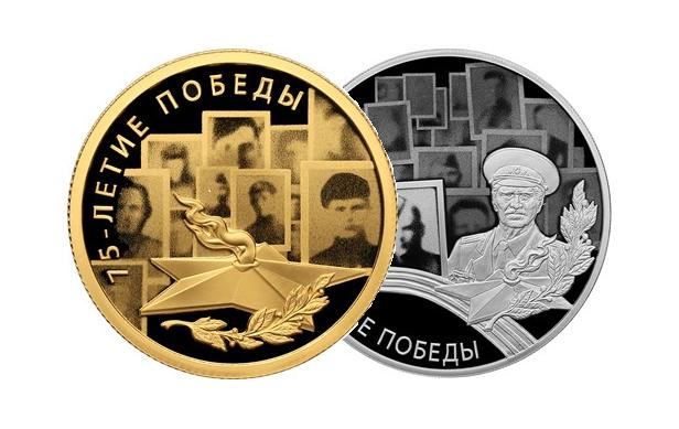 монеты к 75-летию Победы
