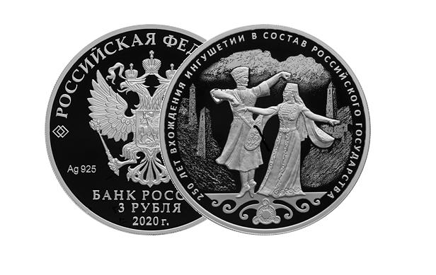 монета ЦБ РФ